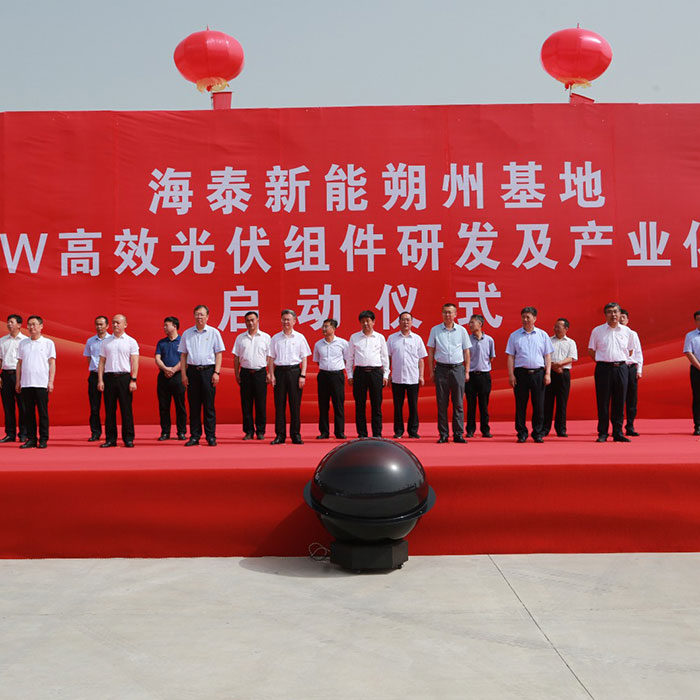 Warm congratulations on the successful launching ceremony of 1GW high efficiency photovoltaic module